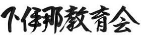 公益社団法人 下伊那教育会 | 〒395-0021 長野県飯田市仲ノ町303 ロゴ